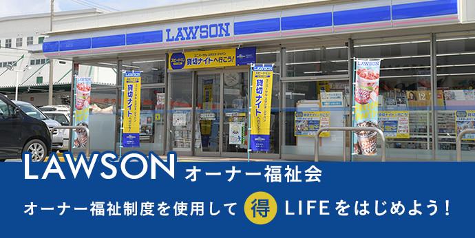 LOWSON オーナー福祉会